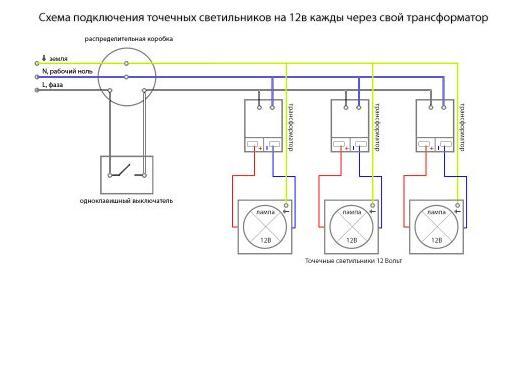 Рис. 6. Схема подключения LED светильников (12 В) через «свой» трансформатор