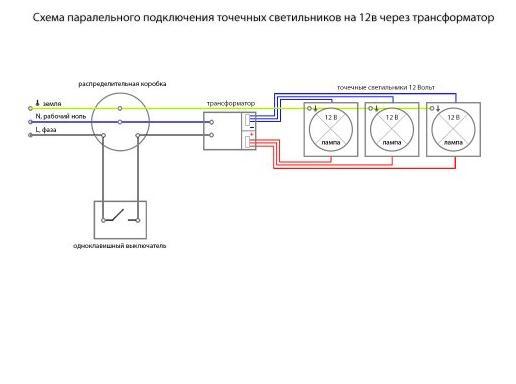 Рис. 7. Параллельное подключение точечных LED светильников (12 В) через трансформатор
