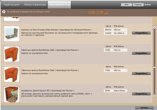"""Первичную смету для материалов отделки и мебели можно быстро и удобно составить в интерактивном онлайн-сервисе """"Planirui"""""""