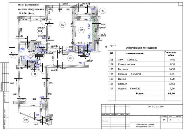 """В проекте трехкомнатной """"чешки"""" после перепланировки предусмотрен просторный практичный совмещенный санузле (до перепланировки - раздельный)"""
