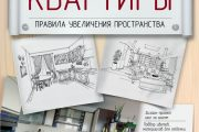 Фото 7 Книги по дизайну интерьера: от теории к практике. Подборка изданий для начинающих дизайнеров