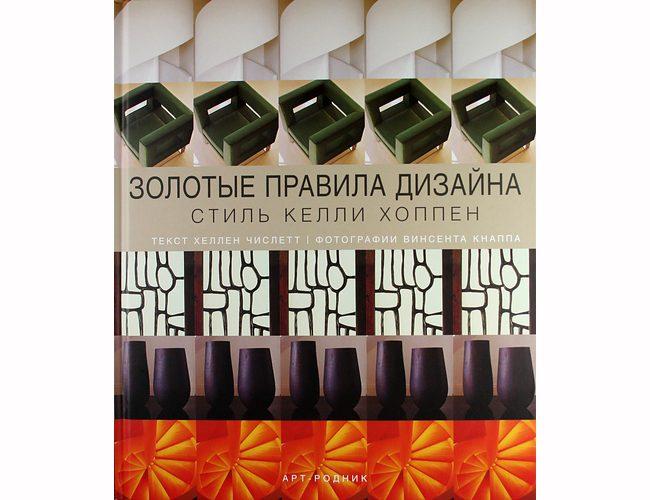 Книга «Золотые правила дизайна. Стиль Келли Хоппен» предназначена для тех, кто является истинным ценителем уютной атмосферы, оригинальных идей и необычных подходов к украшению дома