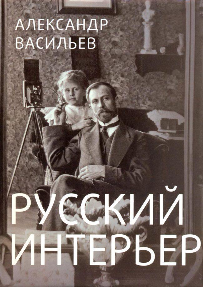 Книга известного историка моды, театрального художника и декоратора Александра Васильева посвящена истории русского интерьера