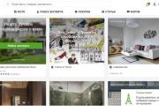 Фото 11 Обзор проекта Houzz: идея создания, особенности и навигация