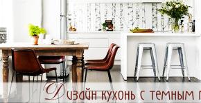 Элегантные кухни с темным полом: 80+ фотоидей для лаконичных и стильных кухонных интерьеров фото