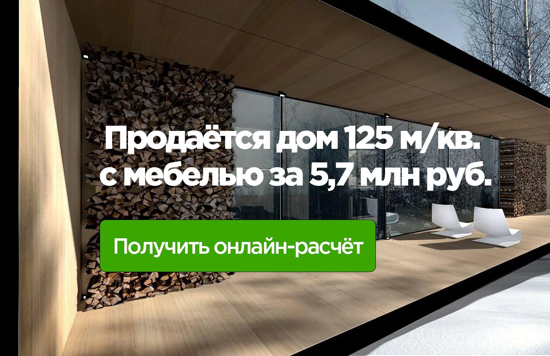 Продаётся дом 125 м/кв. с мебелью за 5,7 млн руб.
