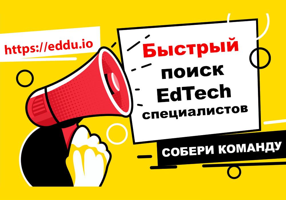 Быстрый поиск EdTech специалистов